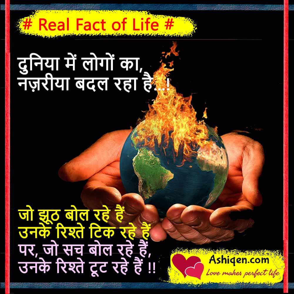Life Quotes in Hindi 1