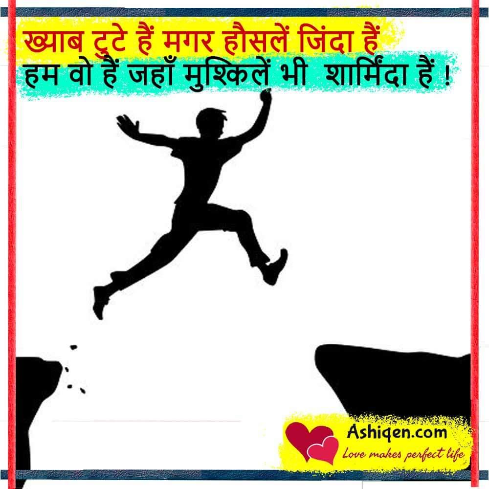 Life Status in Hindi 2
