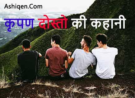कृपण दोस्त की कहानी (Moral stories in Hindi ) 2020 image