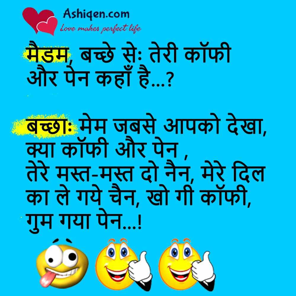 Comedy-jokes-in-Hindi