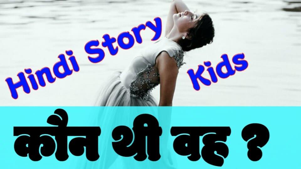 Hindi Story kids