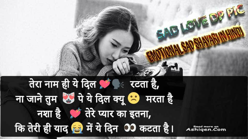 sad shayari in hindi for love image