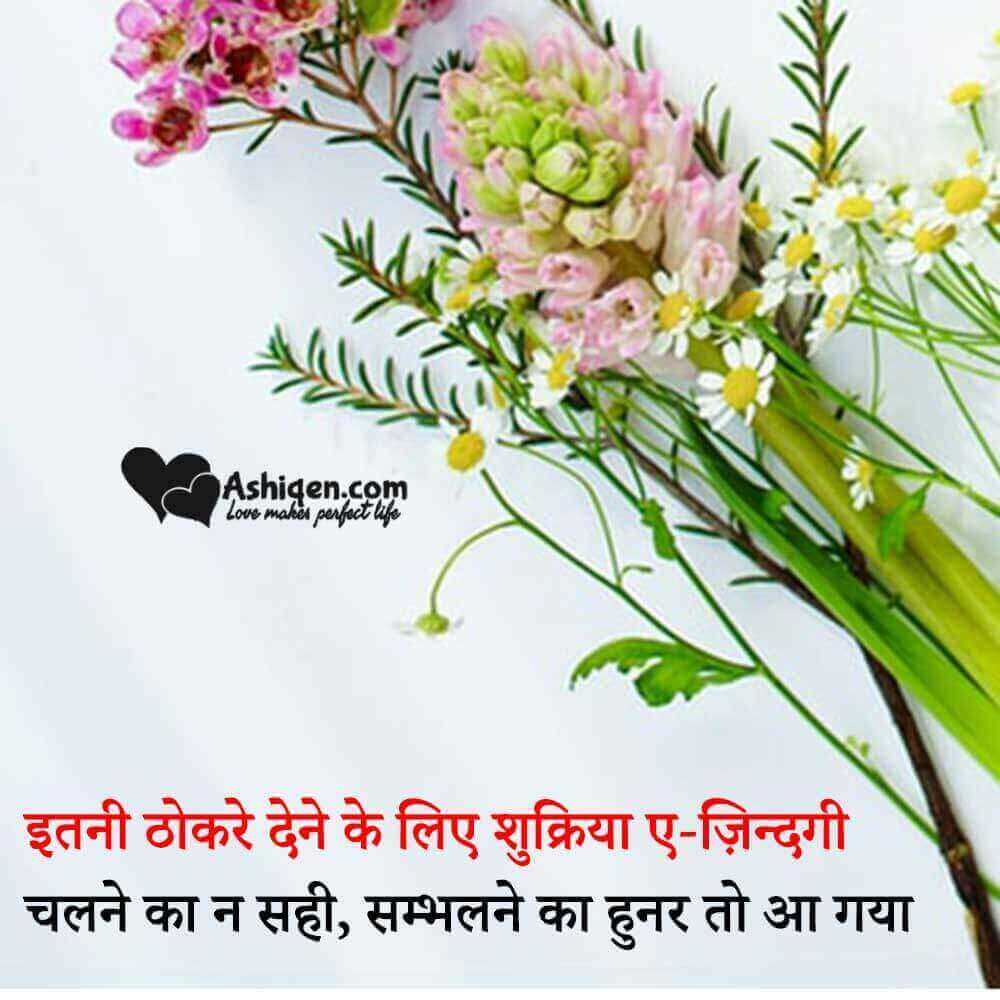 Two lines Shayari in Hindi for lovers