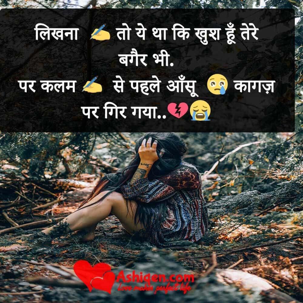 adhuri love story shayari