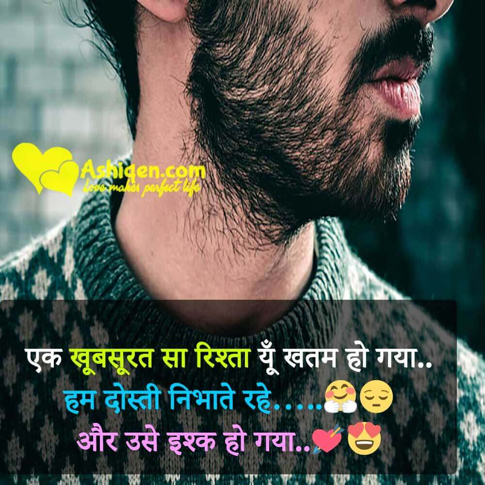 sad shayri in hindi for love image