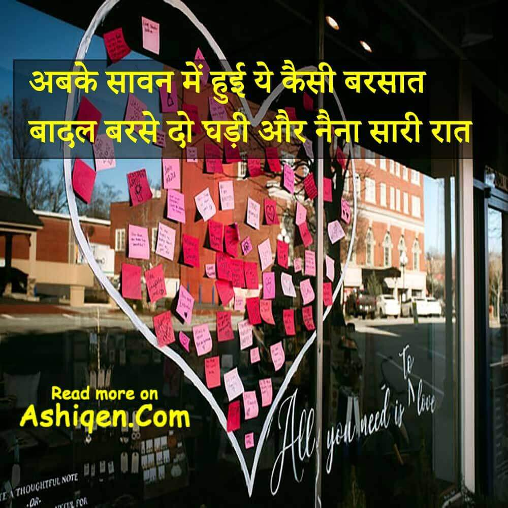 two line status hindi