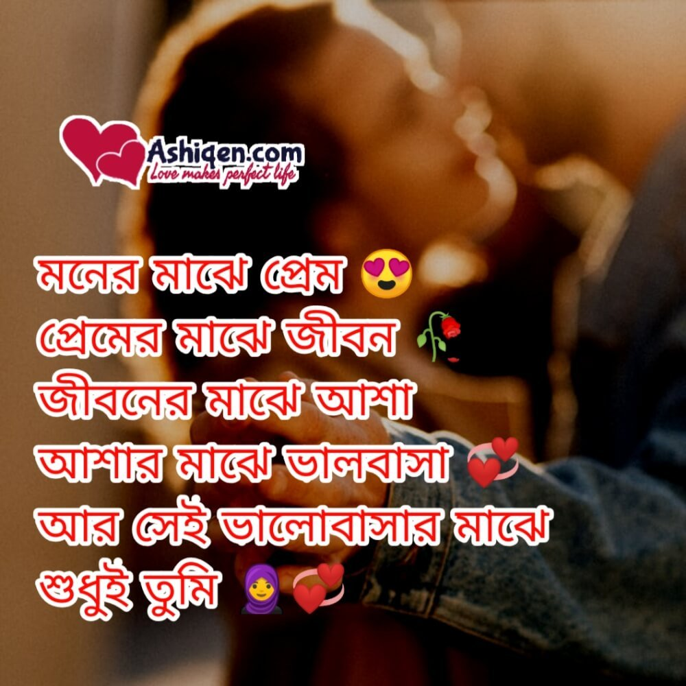 Bengali love Shayari to impress a girl
