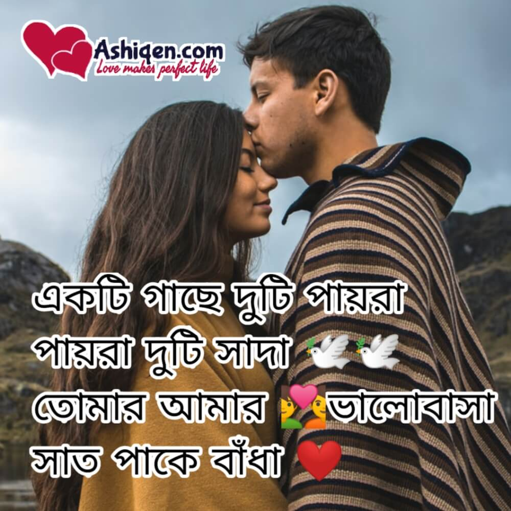 romantic lines for gf in bangla