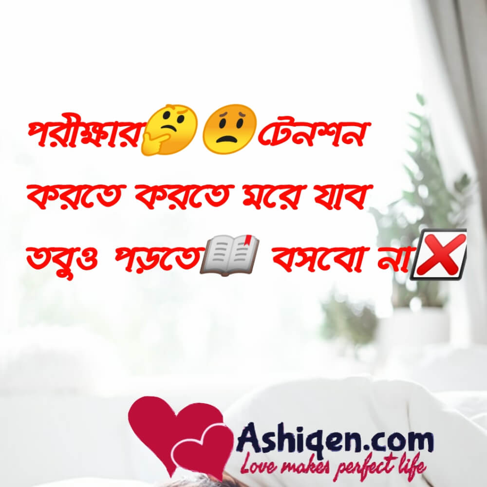 Bangla jokes, Bangla funny jokes