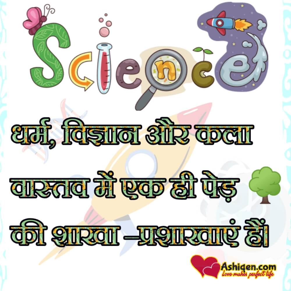 National science Science Day Wishes shayari