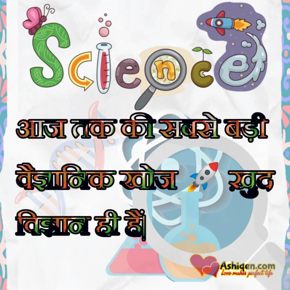 National science day Quotes image