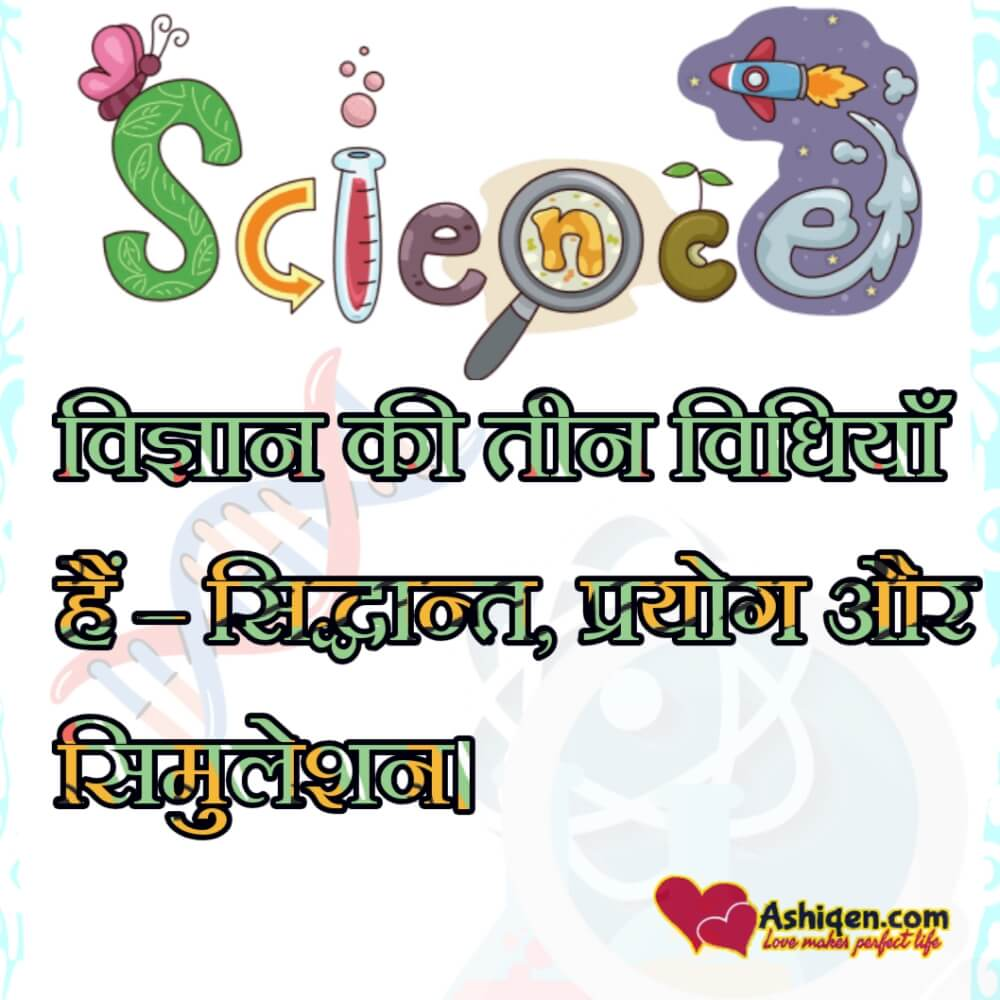 National science day wishes quotes in Hindi