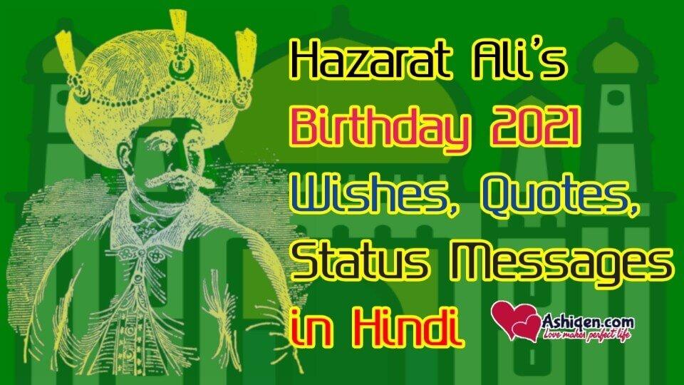 Hazarat Ali's Birthday Quotes