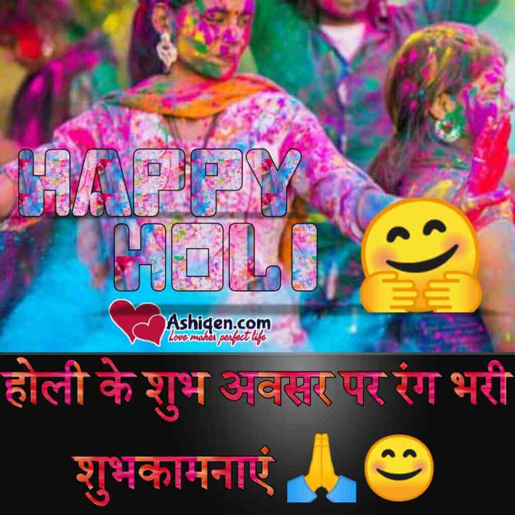 Holi Wishes in Hindi Messages with Images