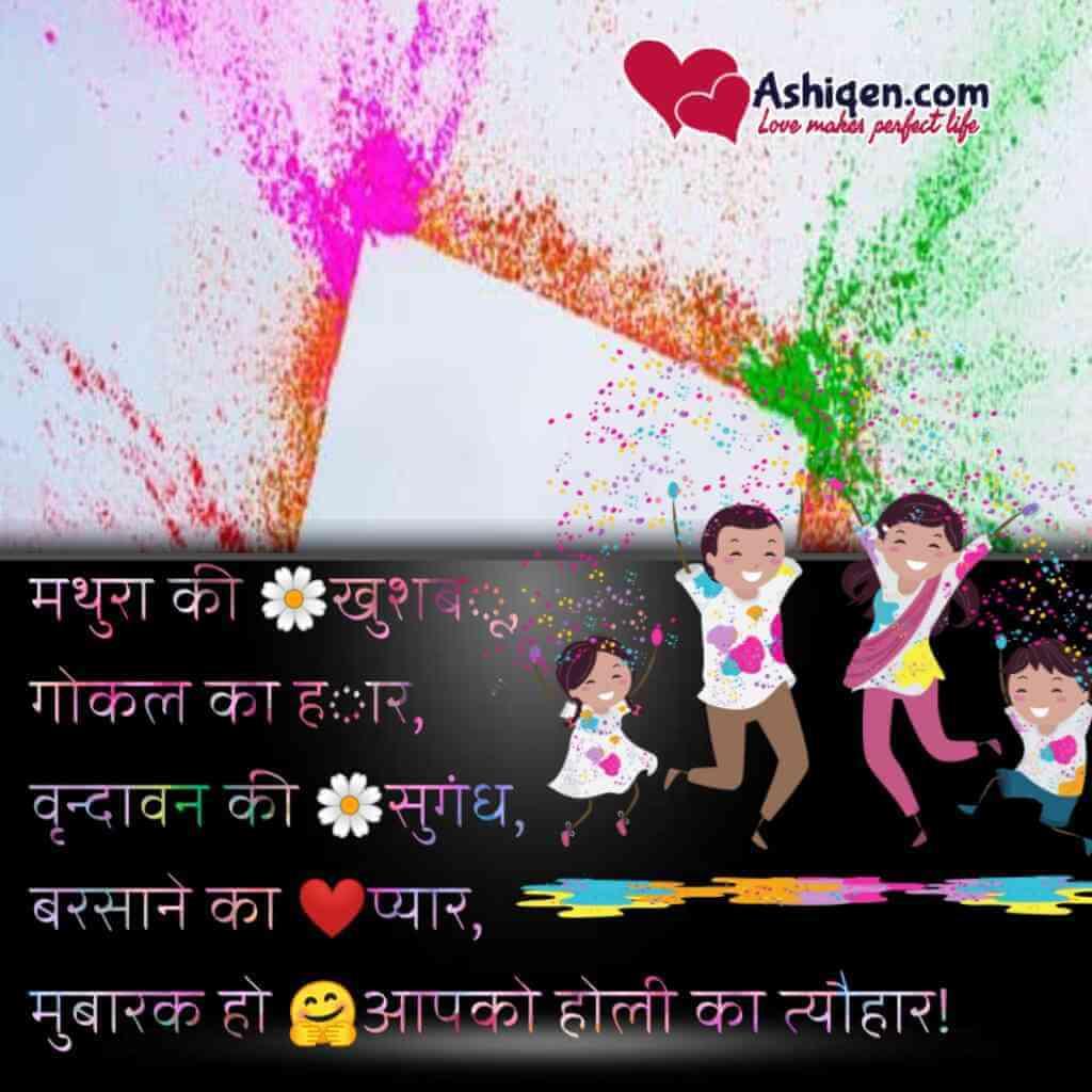 Holi image with Hindi shayari