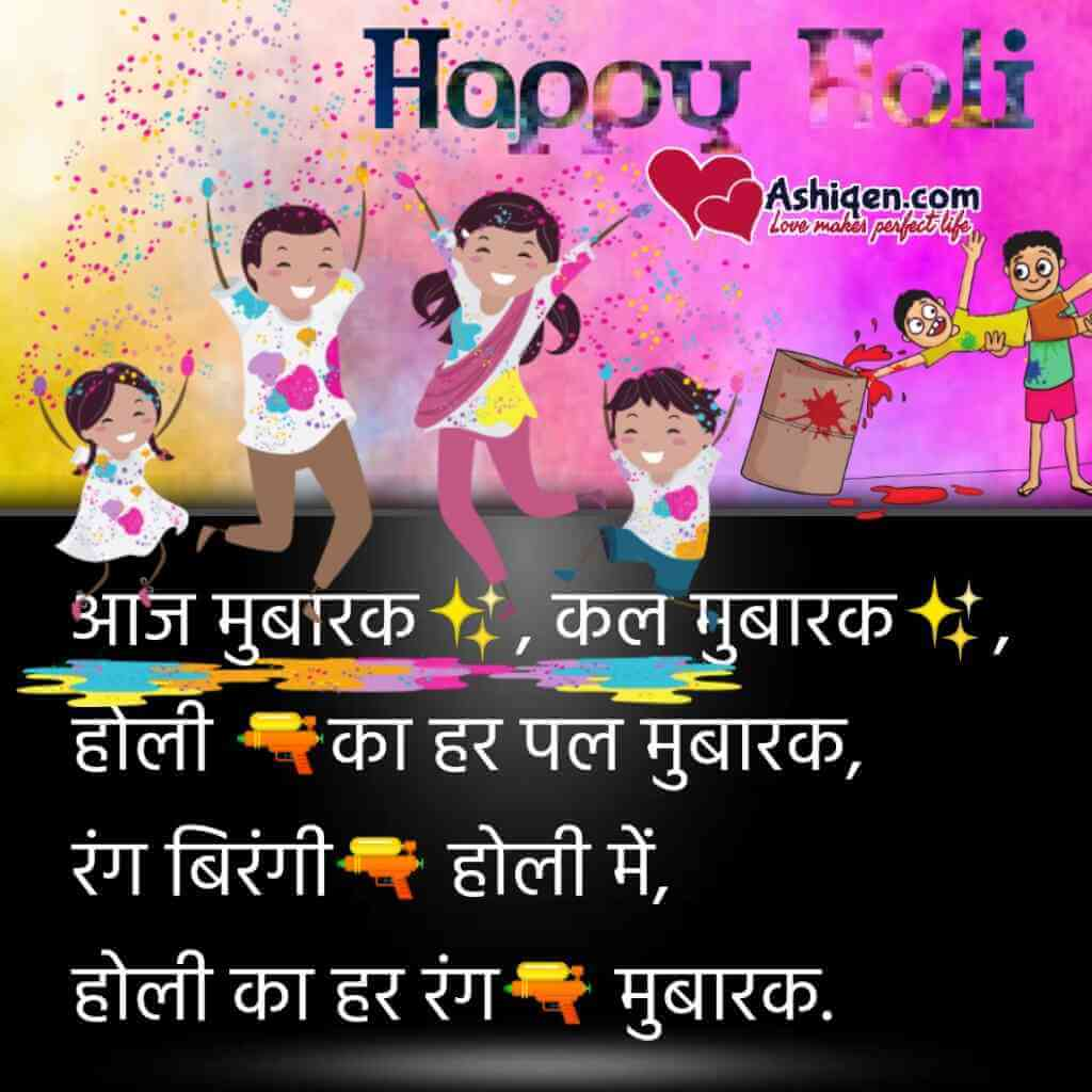 Holi wishes in Hindi Quotes