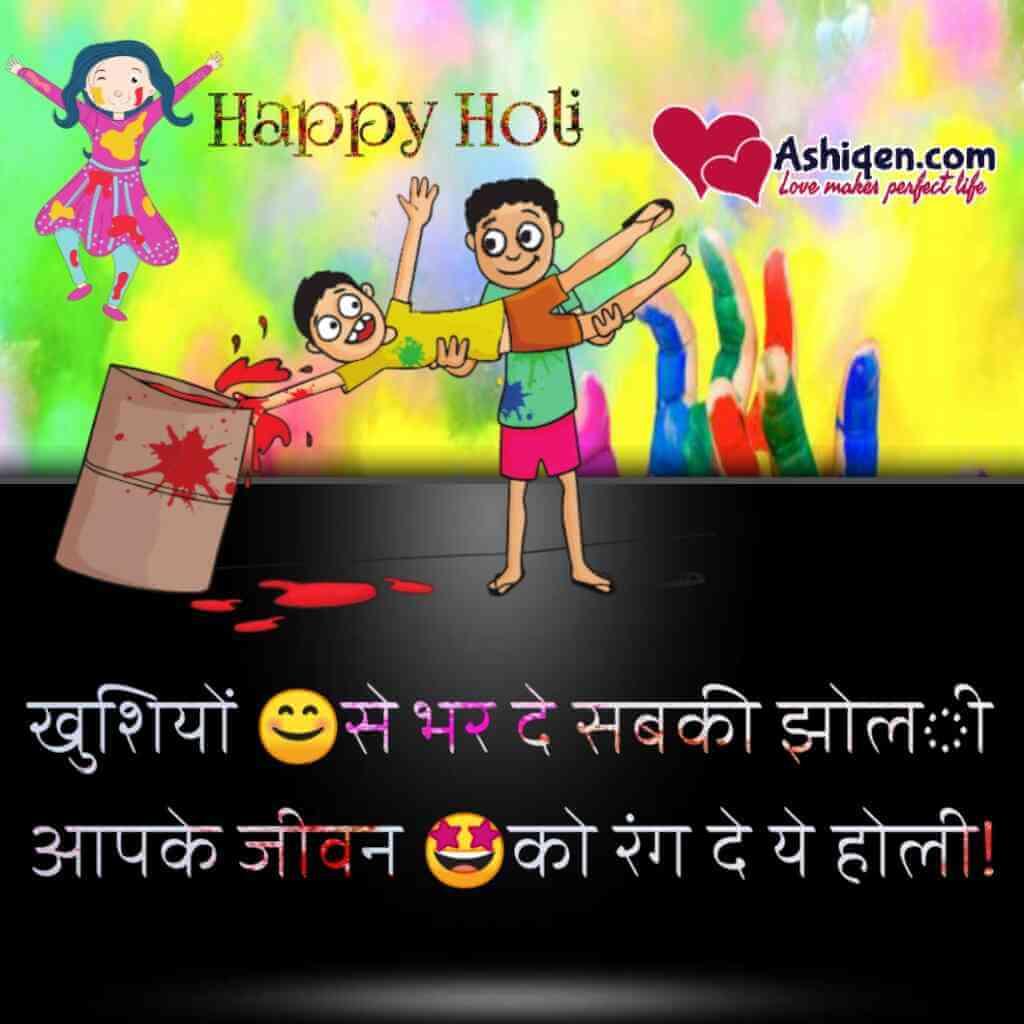 Holi wishes in Hindi download