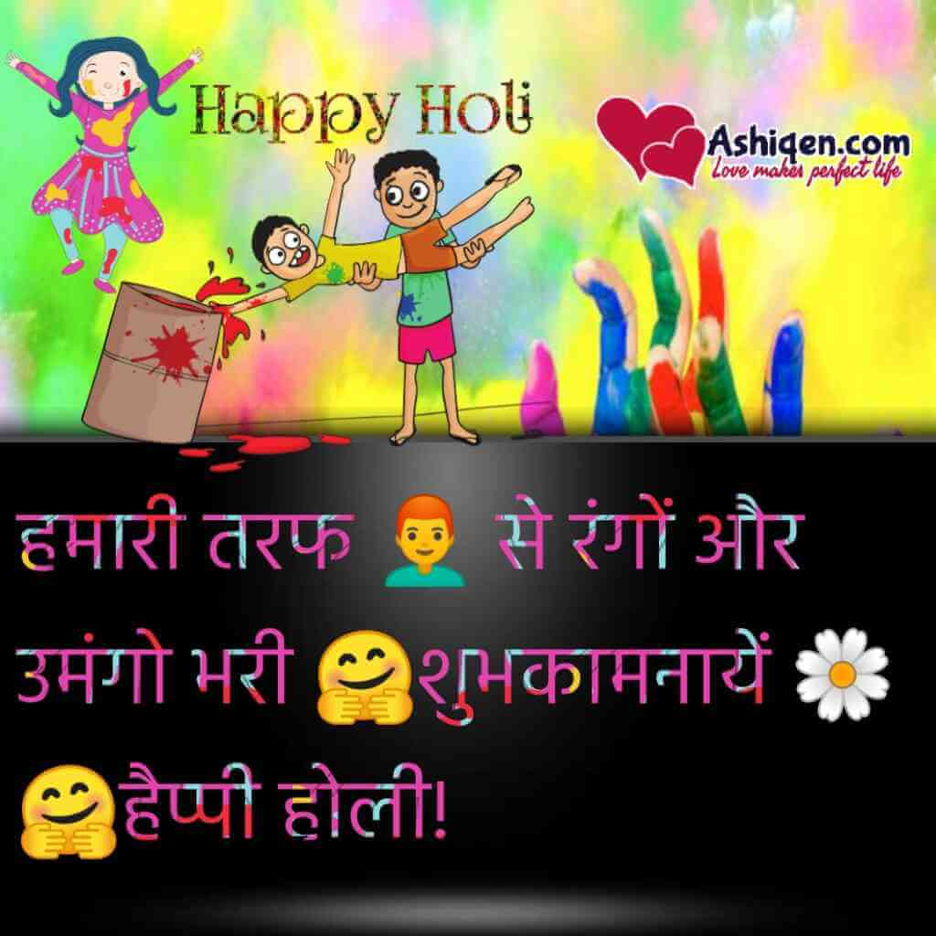 Holi wishes in Hindi for family