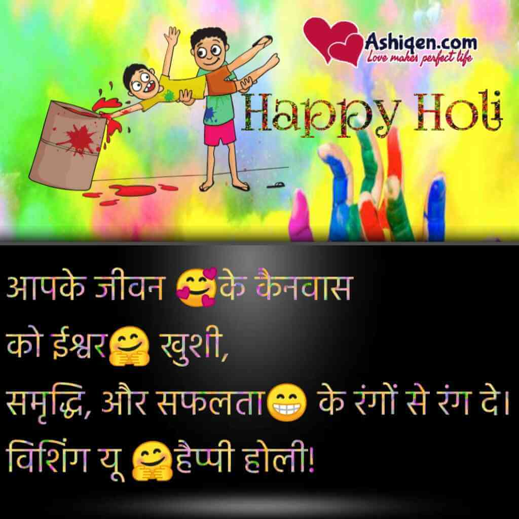 Holi wishes in Hindi hd images