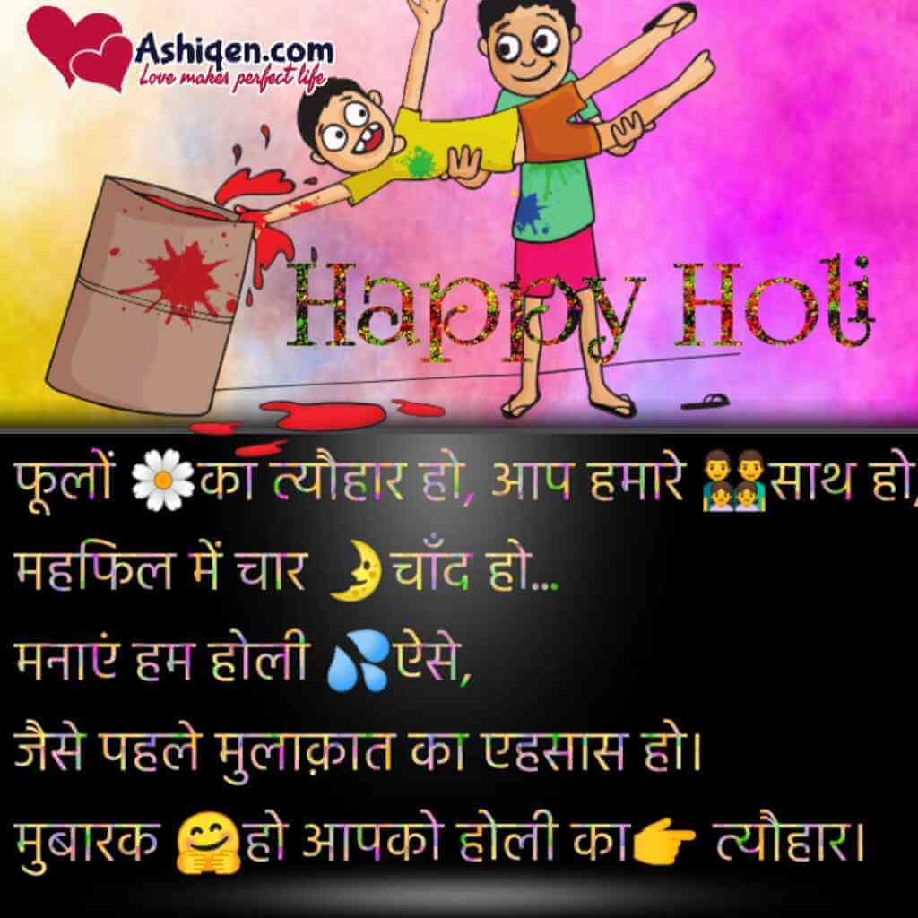 Holi wishes in Hindi message