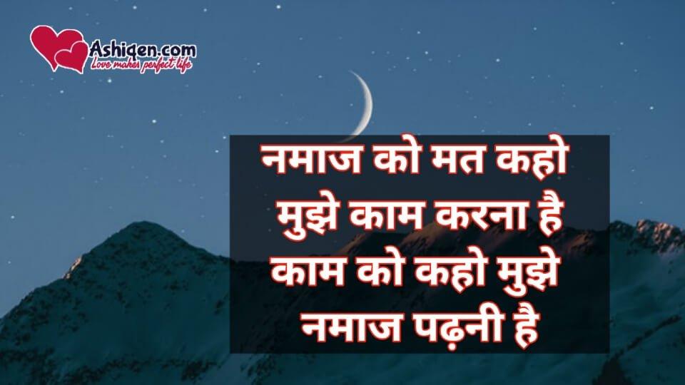 Islamic Quotes in Hindi 2021