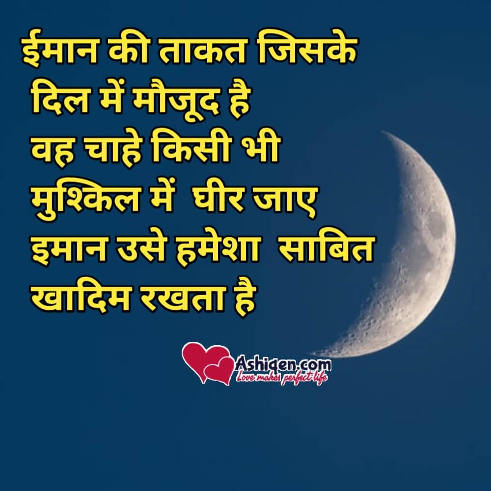 Islamic Quotes in Hindi ibadat