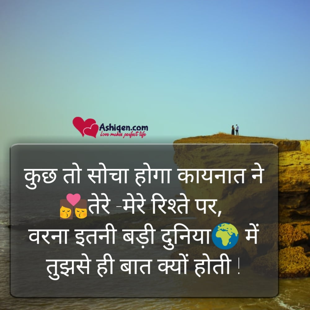 Top [100+New] Valentine's Day Special Status, Quotes, Shayari in Hindi | True Love Shayari