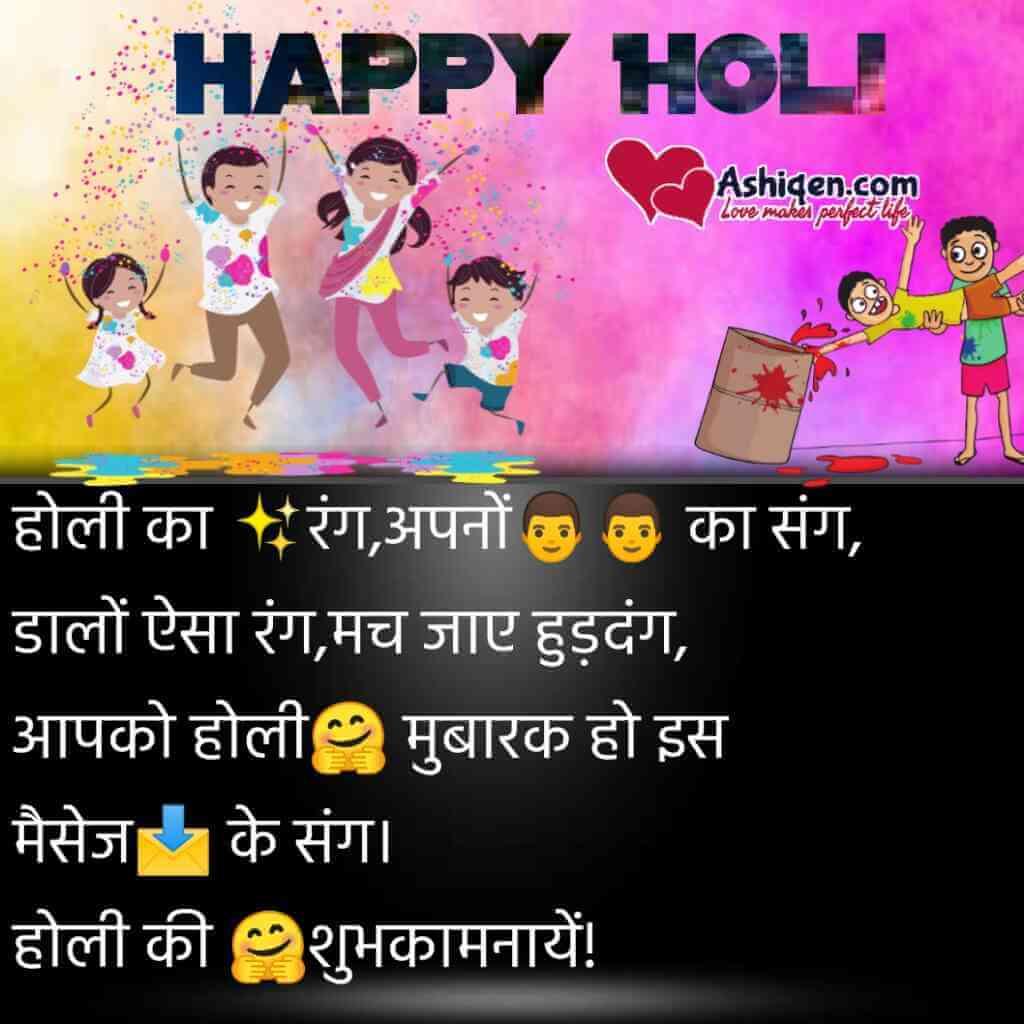 happy holi greetings in hindi 2021