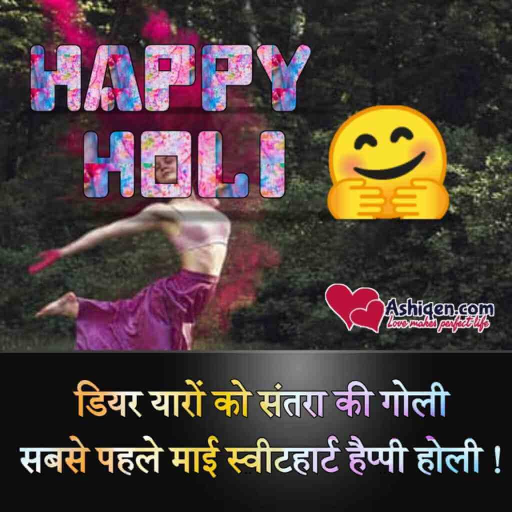 happy holi shayari 2021