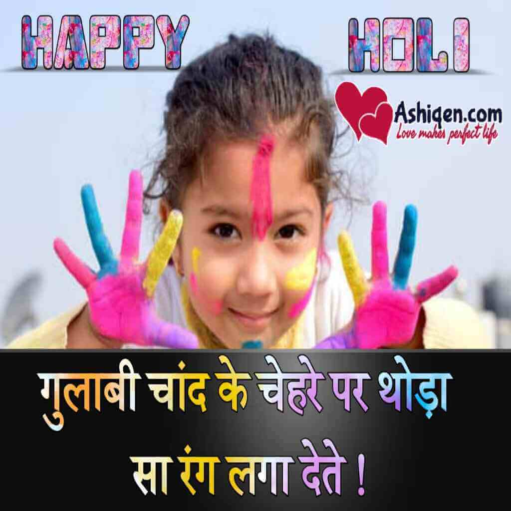 Holi Wishes in Hindi Messages