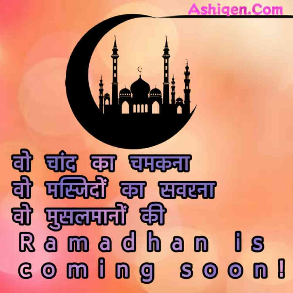 Happy ramadan wishes in hindi
