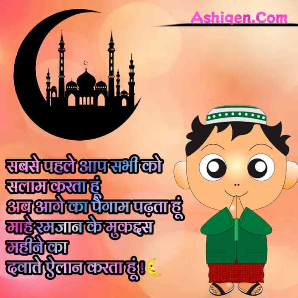 Ramzan mubarak wishes in hindi