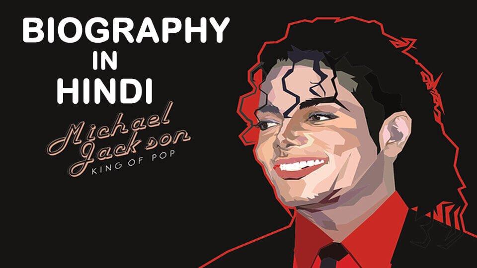 Michael Jackson Biography In Hindi