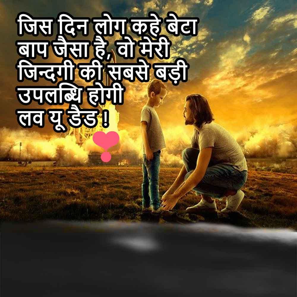 Happy Fathers Day Shayari in Hindi Sms