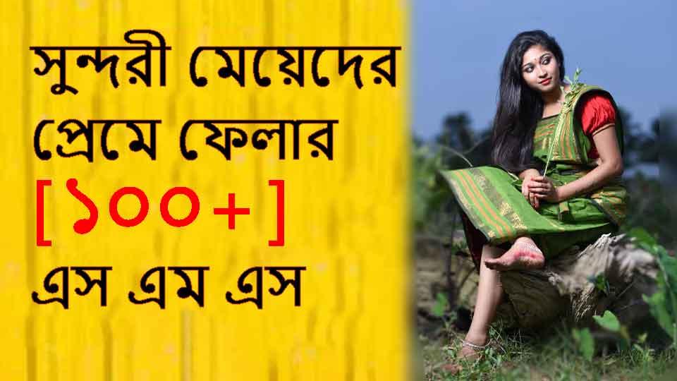 সুন্দরী মেয়ে পটানোর এস এম এস