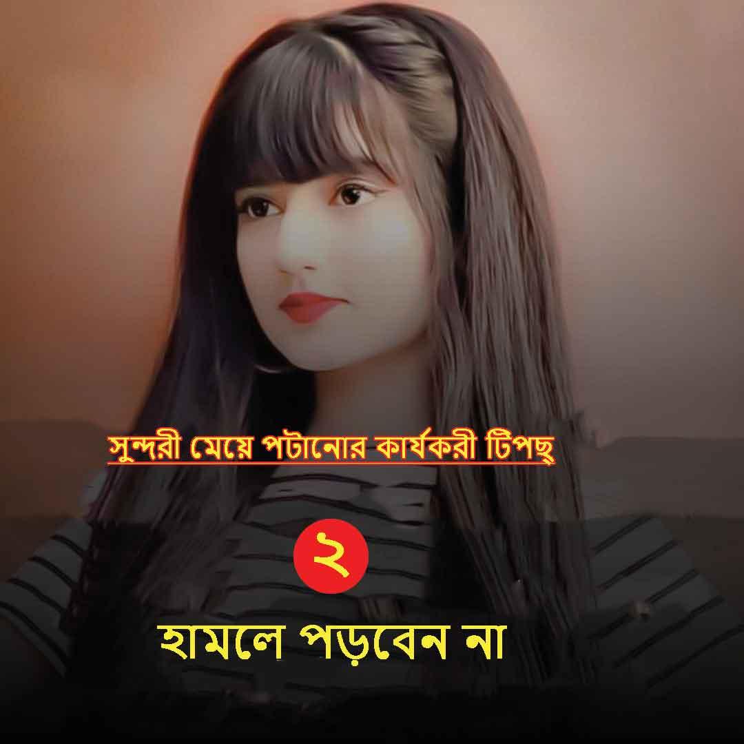 সুন্দরী মেয়ে পটানোর টিপছ্ ফটো
