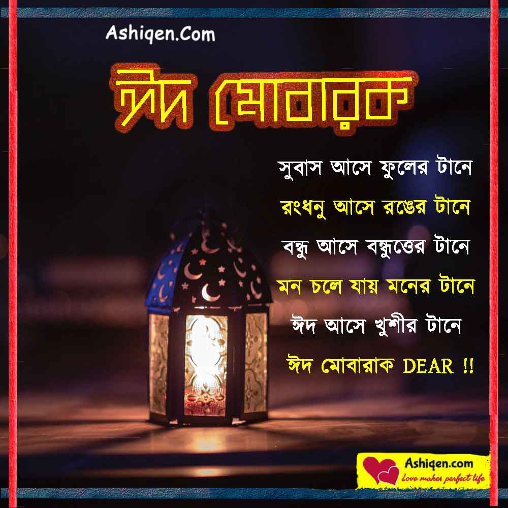 Bangla Eid Mubarak Messages