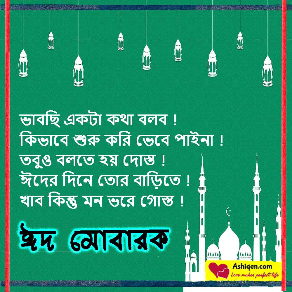 Bangla Eid Mubarak SMS 2021