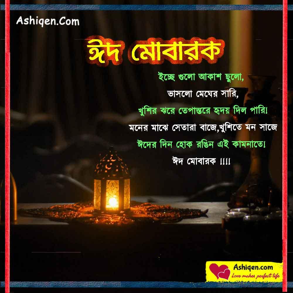 Bangla Eid Mubarak SMS image