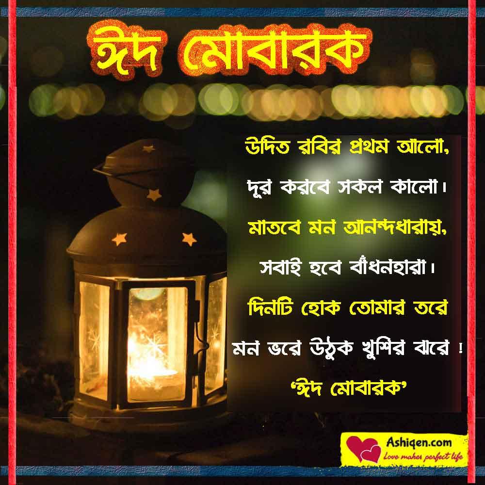 Bangla Eid SMS 2021