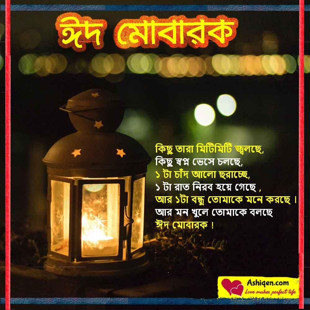 Bangla Eid SMS for Girlfriend, lover