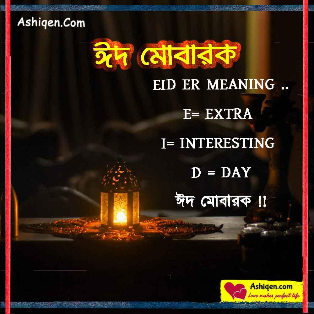 Bangla Eid SMS for Lover
