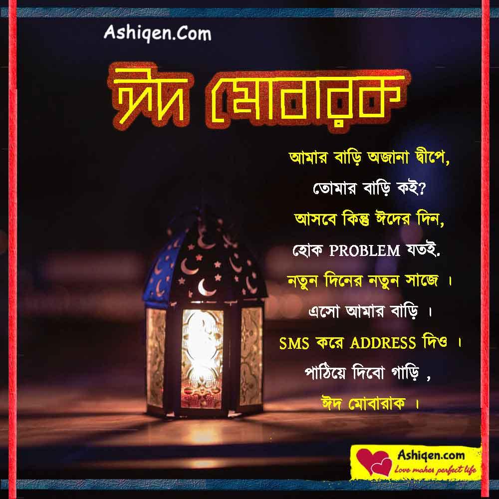 Bangla Eid SMS for lover boy