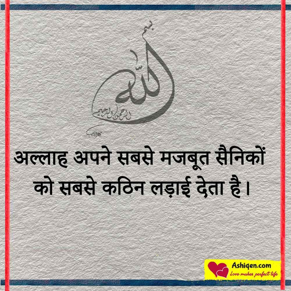 [100+] Islamic Quotes in Hindi|Islamic status in Hindi 2021