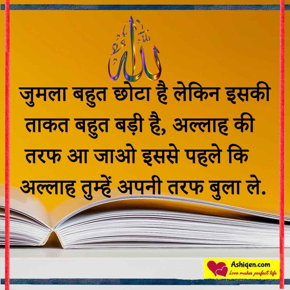 Best islamic status in hindi