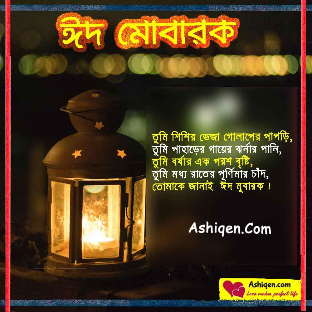 Bnagla Eid ul adha SMS Wishes 2021