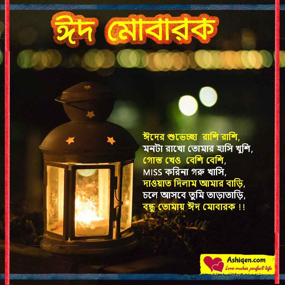 Chand raat mubarak sms status in bengali