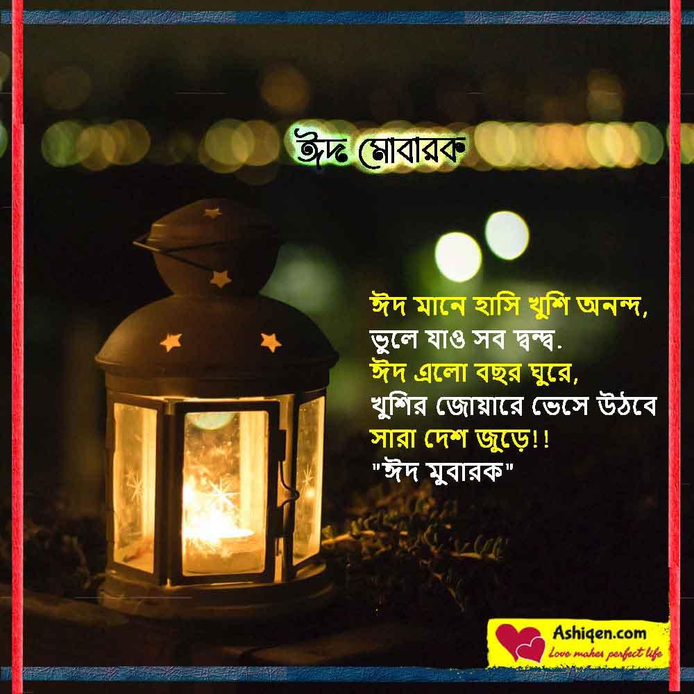 Eid Messages bangla font