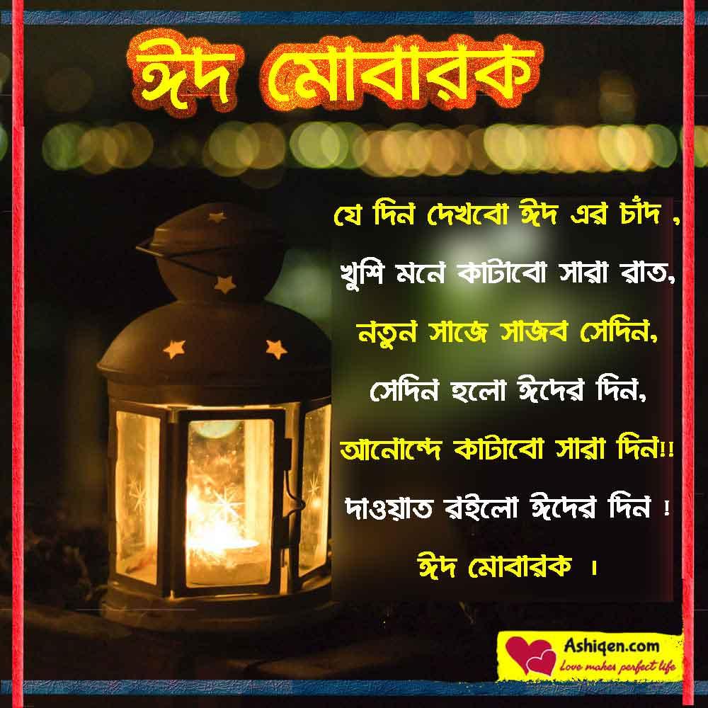 Eid Mubarak Bangla SMS, Wishes