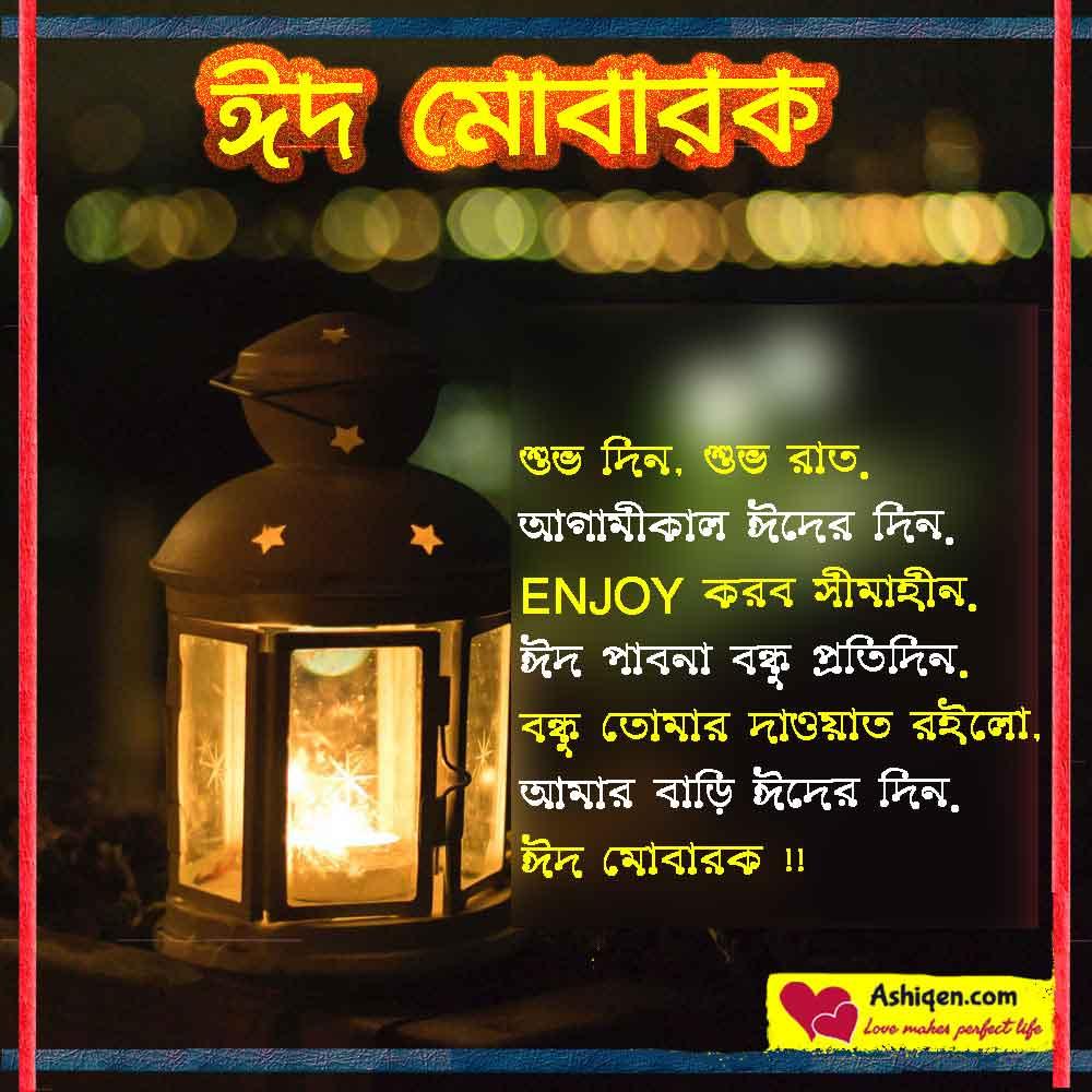 Eid Mubarak Romantic Love Shayari